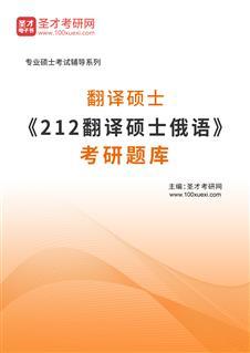 2021年翻译硕士《212翻译硕士俄语》考研题库