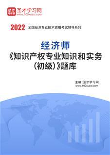 2021年经济师《知识产权专业知识与实务(初级)》题库