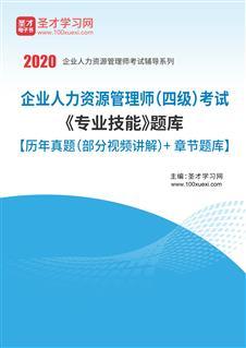 2020年企业人力资源管理师(四级)《专业技能》题库【历年真题(部分视频讲解)+章节题库】