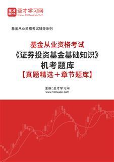 题库2021年基金从业资格考试《证券投资基金基础知识》机考题库【真题精选+章节题库】