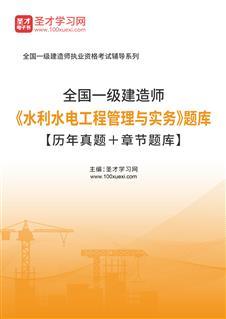2021年一级建造师《水利水电工程管理与实务》题库【历年真题+章节题库】