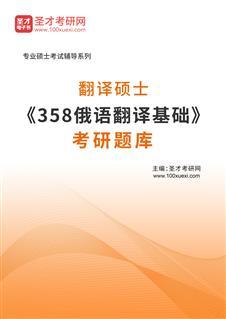 2021年翻译硕士《358俄语翻译基础》考研题库