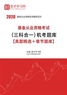 2020年基金从业资格考试(三科合一)机考题库【真题精选+章节题库】