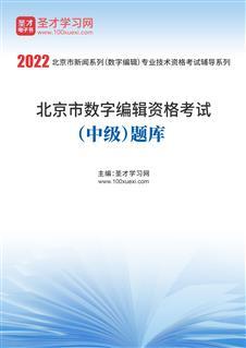 2021年北京市数字编辑资格考试(中级)题库