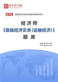2021年经济师《高级经济实务(运输经济)》题库