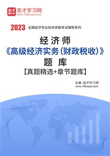 2021年经济师《高级经济实务(财政税收)》题库【真题精选+章节题库】