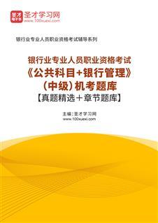 2021年上半年银行业专业人员职业资格考试《公共科目+银行管理》(中级)题库【历年真题+章节题库】