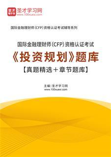 2020年国际金融理财师(CFP)资格认证考试《投资规划》题库【真题精选+章节题库】