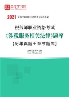 2021年税务师职业资格考试《涉税服务相关法律》题库【历年真题+章节题库】