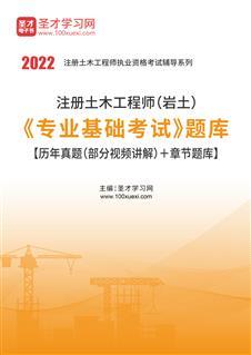 2021年注册土木工程师(岩土)《专业基础考试》题库【历年真题(部分视频讲解)+章节题库】
