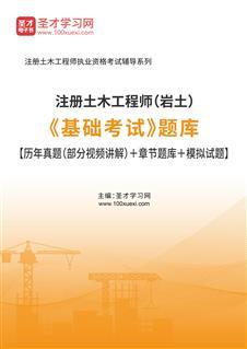 题库2021年注册土木工程师(岩土)《基础考试》题库【历年真题(部分视频讲解)+章节题库+模拟试题】