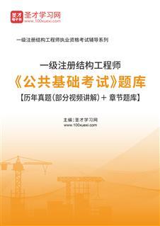 2021年一级注册结构工程师《公共基础考试》题库【历年真题(部分视频讲解)+章节题库】