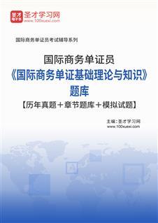 2020年国际商务单证员《国际商务单证基础理论与知识》题库【历年真题+章节题库+模拟试题】