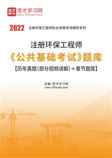 2021年注册环保工程师《公共基础考试》题库【历年真题(部分视频讲解)+章节题库】