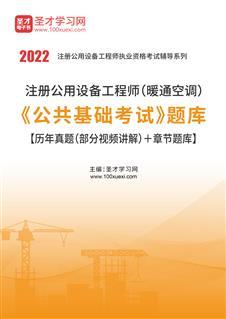 2021年注册公用设备工程师(暖通空调)《公共基础考试》题库【历年真题(部分视频讲解)+章节题库】