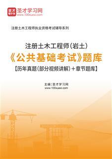 2021年注册土木工程师(岩土)《公共基础考试》题库【历年真题(部分视频讲解)+章节题库】