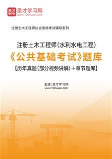 2021年注册土木工程师(水利水电工程)《公共基础考试》题库【历年真题(部分视频讲解)+章节题库】