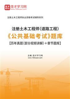 2021年注册土木工程师(道路工程)《公共基础考试》题库【历年真题(部分视频讲解)+章节题库】