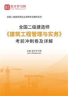 2021年二级建造师《建筑工程管理与实务》考前冲刺卷及详解