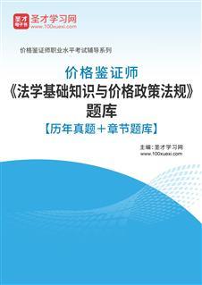 2021年价格鉴证师《法学基础知识与价格政策法规》题库【历年真题+章节题库】