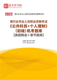 2021年上半年银行业专业人员职业资格考试《公共科目+个人理财》(初级)机考题库【真题精选+章节题库】