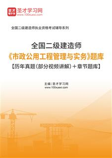 2021年二级建造师《市政公用工程管理与实务》题库【历年真题(部分视频讲解)+章节题库】