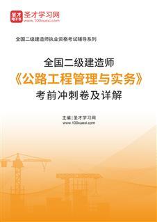 2021年二级建造师《公路工程管理与实务》考前冲刺卷及详解