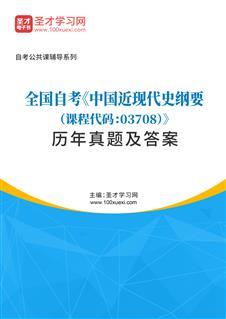 全国自考《中国近现代史纲要(课程代码:03708)》历年真题及答案