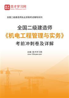 2021年二级建造师《机电工程管理与实务》考前冲刺卷及详解