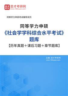 2021年同等学力申硕《社会学学科综合水平考试》题库【历年真题+课后习题+章节题库】