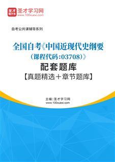 2021年全国自考《中国近现代史纲要(课程代码:03708)》配套题库【真题精选+章节题库】