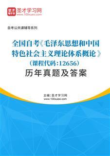 全国自考《毛泽东思想和中国特色社会主义理论体系概论(课程代码:12656)》历年真题及答案
