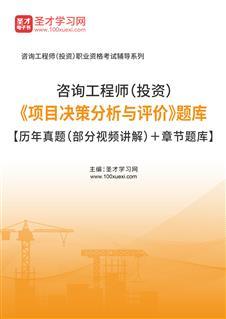 2021年咨询工程师(投资)《项目决策分析与评价》题库【历年真题(部分视频讲解)+章节题库】