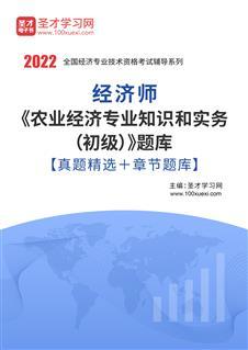 2021年经济师《农业经济专业知识与实务(初级)》题库【真题精选+章节题库】