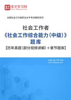 题库2021年社会工作者《社会工作综合能力(中级)》题库【历年真题(部分视频讲解)+章节题库】