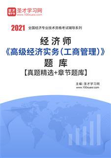 2021年经济师《高级经济实务(工商管理)》题库【真题精选+章节题库】