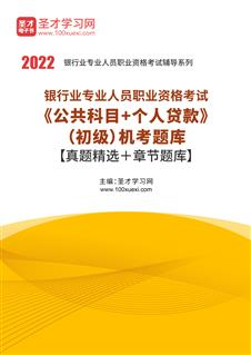 2021年上半年银行业专业人员职业资格考试《公共科目+个人贷款》(初级)机考题库【真题精选+章节题库】